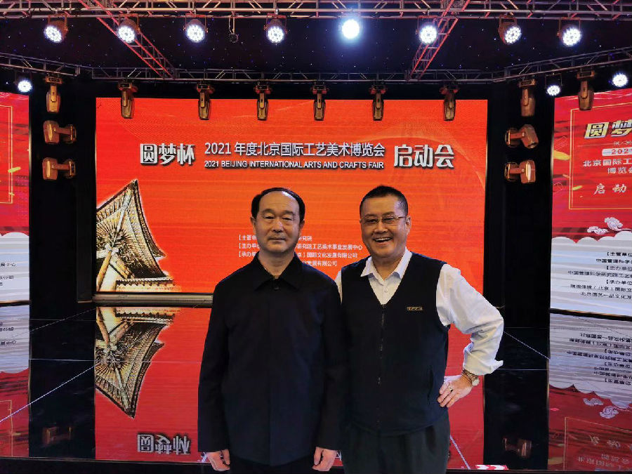 圆梦杯——2021年度北京(国际)工艺美术博览会